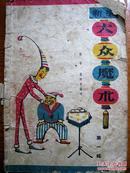 1963年新编大众魔术(第一集)