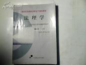 法理学/葛洪义主编  ,2002修订版
