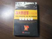 P5370   四大野战军征战纪事·插图本·中国人民解放军第一、第二、第三、第四野战军征战全纪录