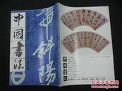 中国书法【1987年 第4期】
