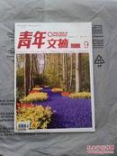 青年文摘(2013年第9期(5月上半月刊)