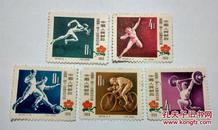 纪39 全国第一届工人体育运动大会(新票全)