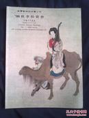 荣宝艺术品拍卖公司'96秋季拍卖会 中国古代书画 拍卖图录