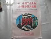 中国工业企业技术进步巨大成就.首届全国工业企业技术进步成就展览会纪念册
