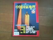 中国国家地理 2009 年 天际线增刊 中国城市发展珍藏版 品佳