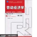 """复旦博学·21世纪人力资源管理丛书·普通高等教育""""十一五""""国家级规划教材:劳动经济学(第2版)"""