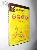 茶文化系列丛书:茶疗药膳(2)