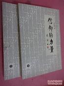 信仰的力量  全上、下共2册   作者刘永辉签名