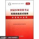 2012修订版国家医师资格考试实践技能应试指南:临床执业医师(附光盘)