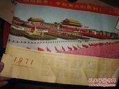 1971年年历画:大阅兵(4开 有毛题保真如假包退长37宽57厘米