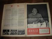 《解放军画报》1967年第11期 4开8版全