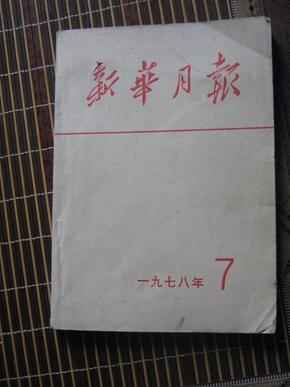 新华月报(1978/7)
