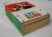 140位《中外名人演讲精粹》 一套10册全(中国卷、亚洲卷、美洲卷、欧美卷、美国卷、统帅卷、作家卷)