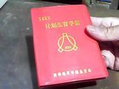 计划生育手册》菏泽地区计划生育局 1983年印 64开 红塑封