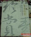 国家图书馆藏 百位名人手札 笺素珍赏     国家图书馆出版社
