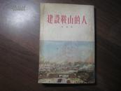 建设鞍山的人· 全一册  竖版右翻繁体  1954年12月  工人出版社 二版四印 40086册