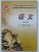 最新 五四制鲁教版初中语文8八年级下册课本 山东教育出版社54制