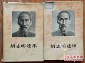胡志明选集第一卷和第二卷