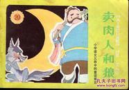 32开彩色连环画:《卖肉人和狼》【小学语文三册中的童话寓言,有污迹和装订眼。品如图】