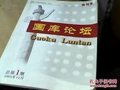 国库论坛--创刊号2005年