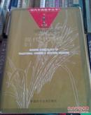 现代中西医妇科学  书衣有磨损九品左右