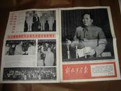 《解放军画报》1967年第13期 4开8版全 加1967年6月20日增刊(我国第一课氢弹爆炸成功)2版共10版
