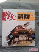 徽.消防 ——2007年第9期(安徽消防安全权威书刊)