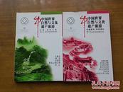 中国世界自然与文化遗产旅游(第一至五辑)