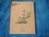 甘肃人民美术出版社2012年一版一印《精编神话故事一百篇》近全品--.