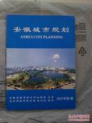 安徽城市规划(2007年第1期)池州市城市规划局规划院协办