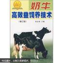 奶牛高效益饲养技术(修订版)