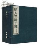 明人年谱十种(16开线装 全一函七册)