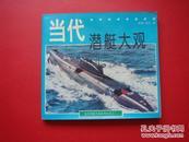 当代潜艇大观