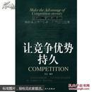 让竞争优势持久:全球企业管理培训手册(艾文编译  工人出版社 馆藏书有章)