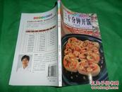 香港家常食谱精选:三十分钟开饭 中英对照