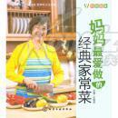 【家庭美食】  .《妈妈最爱做的经典家常菜》  《新编风味西餐400种》  两册合售  【详细介绍原料、加工、配料及制作程序】【绝版】