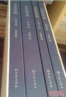 王澄古稀集 套装共4册