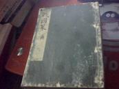 清木刻版   战国策  线装三册全  明治六年(有日本弥空秀天藏书印章)  楼上