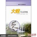 娃娃鱼养殖技术大全/大鲵养殖视频繁育疾病防治3光盘4书籍