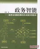 政务智能:政府主动服务模式的决策支持技术 樊博  清华大学出版社 9787302129950
