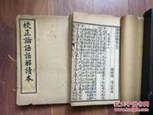 校正论语话解读本(两册) 光绪三十四年北京龙文阁石印