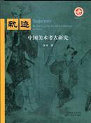 轨迹——中国美术考古研究