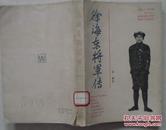 徐海东将军传 张麟著1983年上海文艺出版社一版一印32开本329页224千字85品相(6)