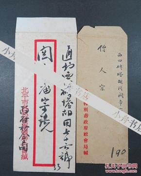 廣濟寺宗鏡大和尚舊藏  北平社會局等民國信封四枚 其中一枚的收信人是巨贊大法師 均少見   1033
