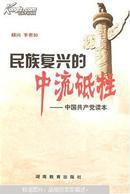 民族复兴的中流砥柱:中国共产党读本