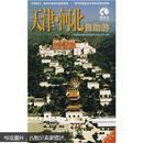 藏羚羊自助游系列:天津·河北自助游(全新版)