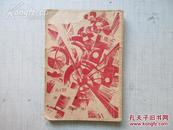 精品签名本平襟亚(1892—1978)签名约百余字 毛笔签名一个(佚名) 新俄的演剧 新文学一册 1927版