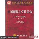 中国现代文学作品选:1917~2000.第三卷