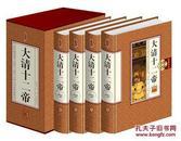 大清十二帝 精装16开4册  清朝历史书 辽海出版社 定价498元