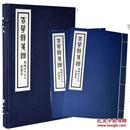 百花诗笺谱(一函两册)手工宣纸线装西泠印社